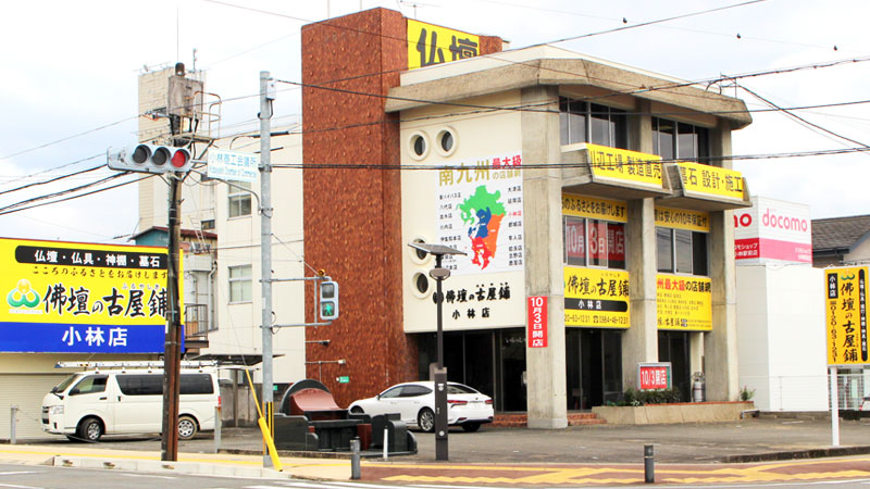 宮崎小林店