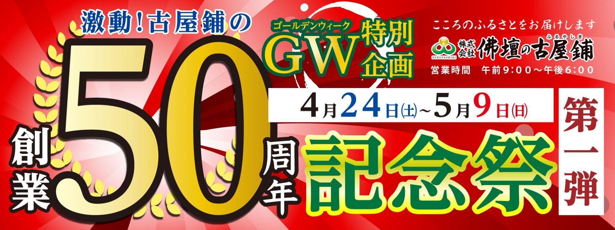 """創業50周年記念祭""""第1弾"""""""