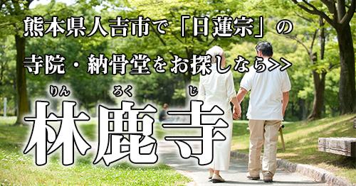 熊本県人吉市の納骨堂のご紹介